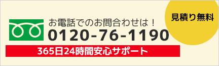 岐阜県・愛知県・富山県・福井県・長野県・静岡県での遺品整理や特殊清掃に関するお電話でのお問い合わせは、フリーダイヤル0120-33-8147まで! 365日24時間安心サポートです